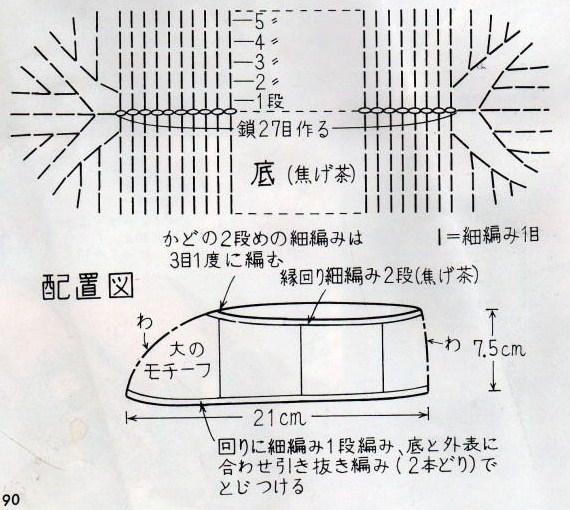 Тапочки схема вязания