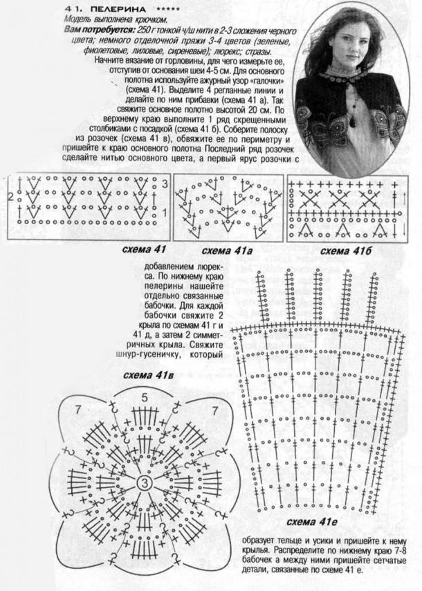 Пелерины для женщины крючком схемы