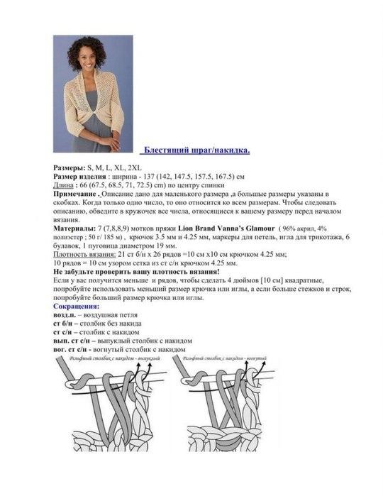 Описание вязания шрага