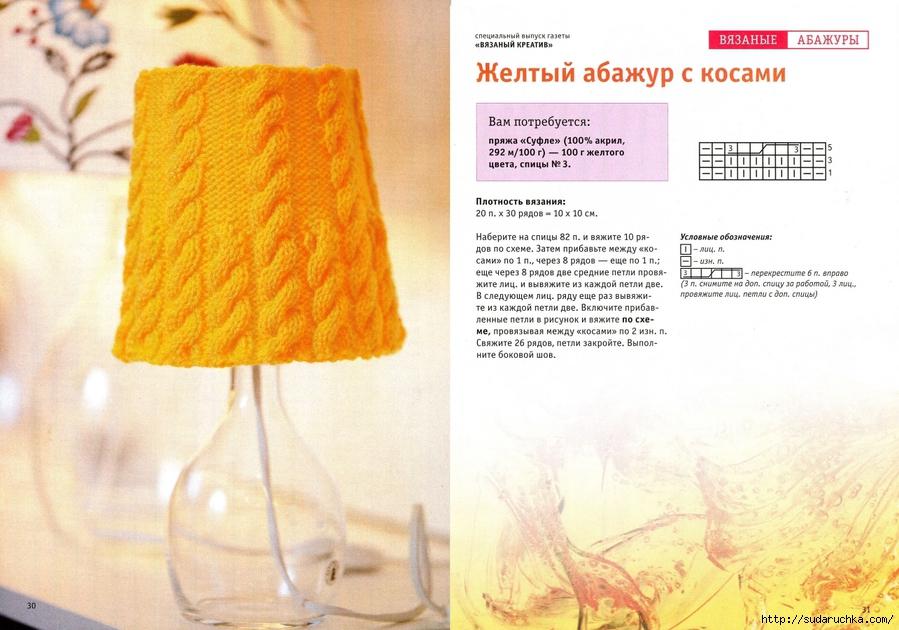 желтый вязаный абажур