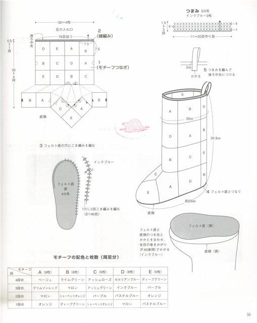 схема к сапожкам крючком