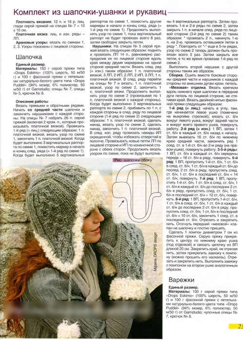 описание шапки и рукавиц
