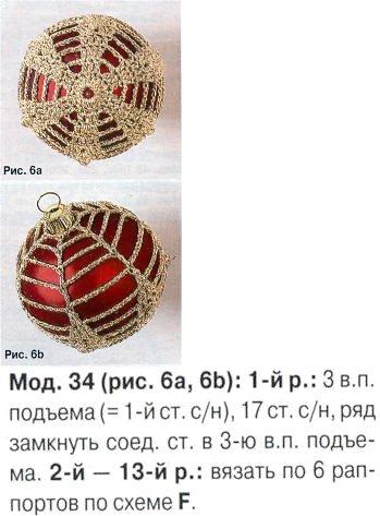 обвязанные крючком шары1