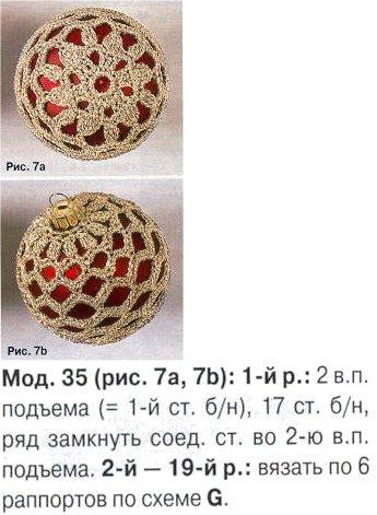обвязанные крючком шары2