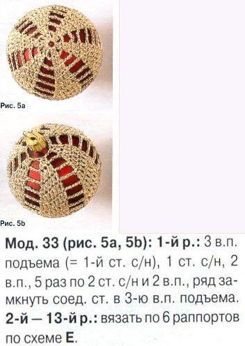 обвязанные крючком шары