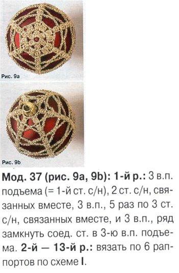 обвязанные крючком шары4