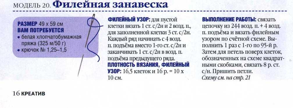 описание занавески